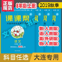 2019 autumn class help huitième année sur le livre de mathématiques langue Anglais Physique Junior High School students synchrone operation Dalian Special