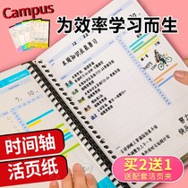 KOKUYO Kokuyo timeline self-discipline punch this loose-leaf page for the core Day Plan week plan b5 learning handbook notes calendar this time management plan this campus study pla