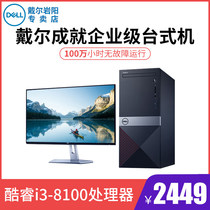 Dell Dell desktop computer Vostro 3670 Core i3 eight agents with the game alone significantly desktop computer Small host machine full official flagship store official website brand
