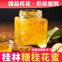Small GUI Zi) sugar osmanthus sauce osmanthus honey osmanthus stuffed Honey Syrup Premium genuine products baking Guilin specialty