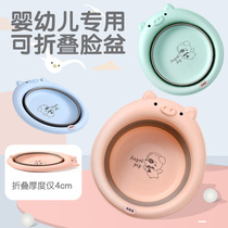 2 Pack 3 newborn baby supplies collapsible washbasin wash buttocks cartoon PP with baby small pots