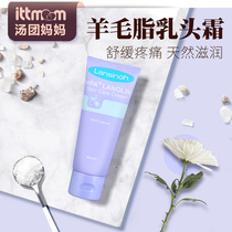 American Lansinoh nipple cream lanolin cream for pregnant women nursing care repair broken lanolin nipple protection cream