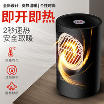 Round heater home small heater bedroom mini energy-saving office low-power dormitory desktop.