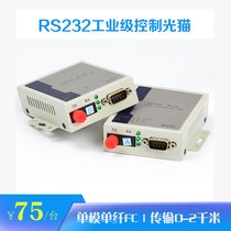 RS232 optical cat one-way 232 data optical end machine 232 data transfer fiber optic transceiver photoelectric converter one