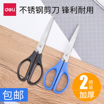 Effective scissors home trumpet stainless steel scissors set small scissors scissors tailor with a small scissors