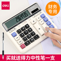 Effective solar calculator with voice accounting special computer multi-function computer large large screen large Key Bank Financial special office supplies 12-digit real voice