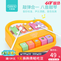 Bain Enshi eight piano children small knock piano baby beat instrument 1-2-3 years old infants early childhood music toys