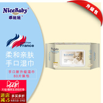 Good Bibi baby wet wipes ass dedicated baby dedicated hand wipes with lid newborn wholesale 80 pumping