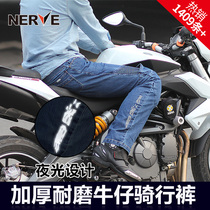 Germany NERVE motorcycle riding pants motorcycle racing pants jeans fall protection winter men and women trousers