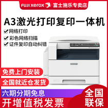 Fuji Xerox S2110n copier A3 Network color scanning laser printer MFP black and white digital copier office commercial s2011n upgrade