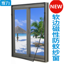 Self-adhesive anti-mosquito screen window door custom magnetic screens Home diy invisible magnet screen mesh self-loading magnetic strip sand window
