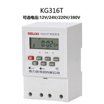 Delixi microcomputer time controller time control switch street light timer timer switch 220v time control