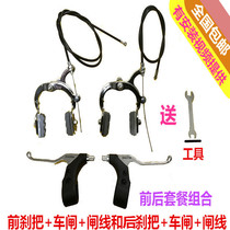 Dead fly brakes live fly handbrake brake bicycle clip brake clip front and rear brake a set of accessories