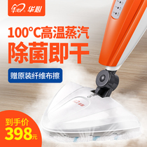 Huaxin steam mop multifunctional household high temperature sterilization wipe machine electric mopping machine cleaning machine