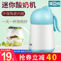 Mini yogurt machine home dormitory small automatic homemade special production fermentation machine ceramic liner