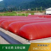 Gas ponds of the gas bag red mud fermentation bag red mud gas tank software gas bag the gas generating bag biogas fermentation bag
