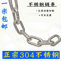 4mm thick 304 stainless steel chain iron chain pet dog chain iron chain chain chain chain chain