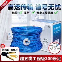 Super five 5 Outdoor Network cable home six 6 class gigabit shielded computer broadband network monitoring Line 8 core 300 meters box