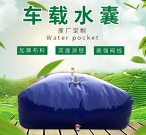 Water storage bag large-scale thicken the garden artifact farmland agricultural drought-resistant outdoor large-capacity new cloth desert
