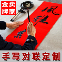 Handwriting Spring Festival 2020 year of the Year New Year Spring Festival New Year Wedding housewarming new home calligraphy couplets custom