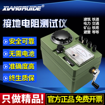 Xiang Ruide ZC-8-1 grounding resistance Tester hand table zc29b-2 resistance table grounding resistance Tester