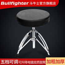 Drum stool drum jazz drum stool adult drum chair can lift professional bold thick piano stool electroplating process