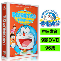 Genuine childrens cartoon Doraemon Doraemon Doraemon complete DVD disc bilingual