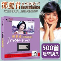 Car u tape songs lossless music MP3 Teresa Teng classic songs collection 500 first car USB USB flash drive