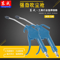 Dongcheng dust blowing gun blowtorch plastic countertop dust removal gun AR10 high-pressure blowash cleaning gun air compressor blow gun
