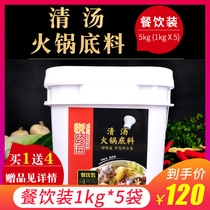 Sea fishing broth hot pot soup 5kg pot bottom Material Light clear soup food series Hot Pot material