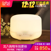 No India Ultrasonic Aromatherapy machine bedroom essential oil aromatherapy lamp home incense mute aromatherapy humidifier spray incense
