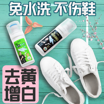 Small white shoes cleaning agent white shoes detergent free brush shoes a shoe artifact decontamination shoes dedicated to yellow whitening