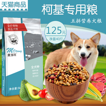 Corgi dog food dog puppies 20kg40 pounds of pet food natural dog staple beef dog food all dog breeds