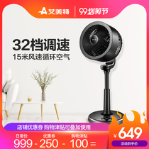 Emmett air circulation fan turbine convection fan leafless landing Home small fan tower fan ultra-quiet