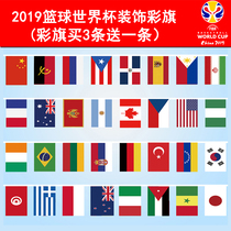 2019 Basketball World Cup decoration hanging flag flag flag string flag Flag Bar Sports Shop football theme decoration hanging flag