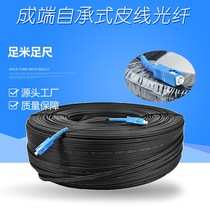 Self-supporting leather wire 3 fiber into the end of the leather line jumper finished SC-SC leather Line light Solder