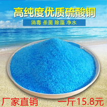 Copper sulfate Blue alum Crystal experiment gall alum Blue alum agricultural fruits and vegetables swimming pool disinfection sterilization water purification