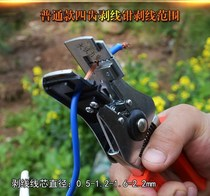 Multi-function stripping automatic pickpocket stripping pliers sheath line dial pliers electrician Universal Universal Universal electrician