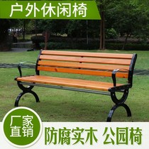 Outdoor garden anticorrosive Stainless Steel Park chair bench public row chairs rest bench dressing solid wood stool long bench