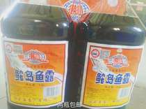 Shantou yundao fish sauce tide Shantou condiment 12 pounds * 2 bottles of Tide Shantou fish sauce more prices more favorable welcome to discuss