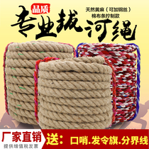 Special Cotton Hemp Tug-of-war rope children adult training tug-of-war rope coarse hemp rope power coil tug-of-war fun