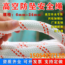 Safety rope wear-resistant high-altitude safety rope outer wall Spider Man special sling fire rope escape rope nylon rope