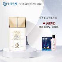 October Angel pregnant women sunscreen special sunscreen spf38 face sunscreen concealer breathable PA
