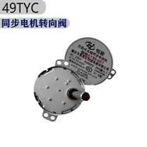 49TYC synchronous motor steering valve repair Shanghai three and three horse air cushion bed air pump synchronous machine