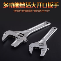 Weida wide mouth tube live dual-use wrench large opening activity wrench Multi-Function Live wrench maintenance sewer