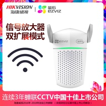 Hikvision fluorite W2C wireless Wi-Fi signal amplifier routing extended monitoring level repeater