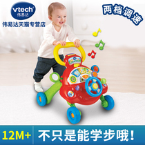 VTech two-in-one toddler baby multi-function anti-rollover trolley baby adjustable speed step toy car