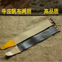 Mirror swing knife cowhide Canvas Dual-Use swing knife cloth metal razor special grinding cloth mirror polishing