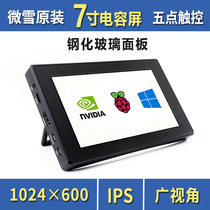 Slight snow JETSON NANO Raspberry Pi 4 7 inch HDMI LCD display IPS capacitive touch screen.