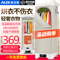 Oaks dryer dryer home quick-drying clothes baby dryer mute power saving double air dryer drying clothes